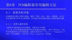 Altium Designer 14原理图与PCB设计教程 第八章 PCB编辑器常用编辑方法