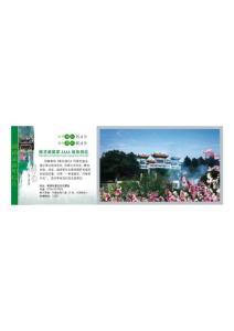 湖南旅游明信片