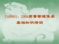 iso9001:2008质量管理体系培训ppt课件