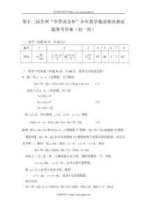 第十二届华罗庚金杯少年邀请赛决赛试题