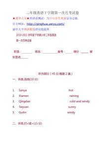 hk1[幼儿/小学教育]二年级英语下学期第一次月考试卷