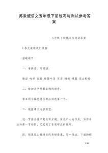 苏教版语文五年级下册练习..