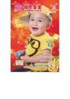 [整刊]《北京宝宝》2011年2月