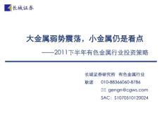 长城证券-110600-2011下半年有色金属行业投资策略(PPT)大金属弱势震荡 小金属仍是看点