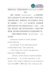 核桃病害论文:核桃病害病原菌Pestalotiopsis sp.的防治研究