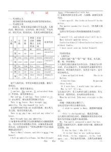 高考英语《中学英语语法全程复习》之--代词