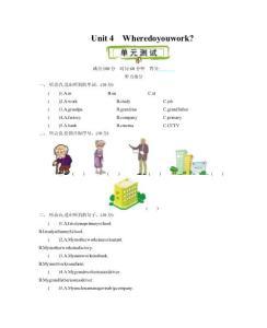 人教精通版小学英语五年级上册第四单元检测试题及答案(附MP3听力录音)