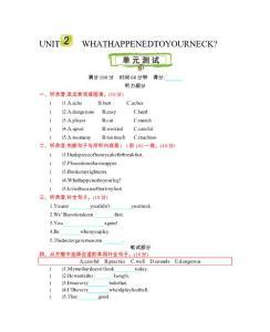 北京课改版小学英语六年级上册第二单元检测试题(附MP3格式录音)