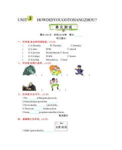 北京课改版小学英语六年级上册第三单元检测试题(附MP3格式录音)