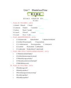 最新陕旅版小学英语六年级上册第七单元检测试题及答案(附MP3听力录音)