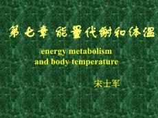 能量代谢和体温