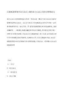 应收账款管理学论文范文-浅析南方认证公司信用管理论文.docx