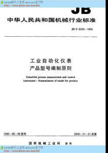 【JB机械标准大全】JBT 9236-1999 工业自动化仪表 产品型号编制原则