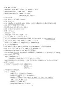 人教版七年級(下)歷史1-22課復習提綱