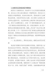 工会联席会议制度建设考察报告
