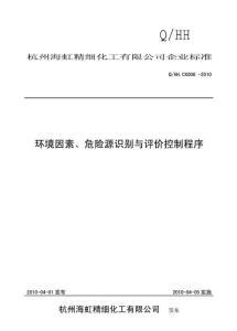 杭州海虹精细化工有限公司企业标准-环境因素、危险源识别与评价控制程序