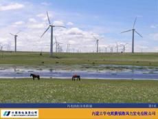 風電機組功率控制