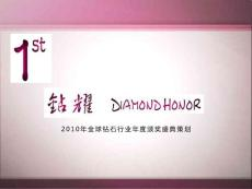 全球钻石行业年度颁奖盛典策划文案