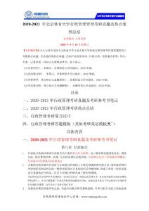 2020-2021 年北京体育大学行政管理管理考研真题及热点案例总结