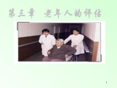 老年護理學老年評估
