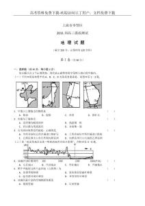 上海市奉贤区2011届高三摸底测试
