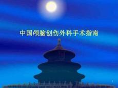 中国颅脑创伤外科手术指南ppt
