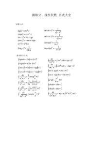 微积分、线性代数 公式大全