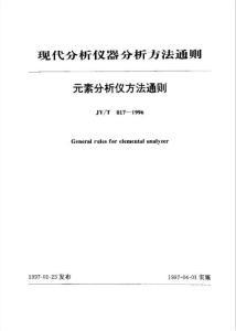 JY-T 017-1996 元素分析仪方法通则
