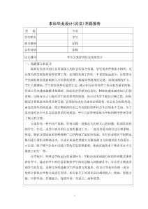 毕业设计(论文)-学生公寓管理系统--开题报告