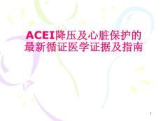 acei降壓及心臟保護的最新循證醫學證據及指南精選課件