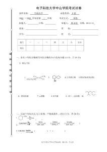 电子科技大学中山学院 有机化学下考试试卷 B 试卷含答案