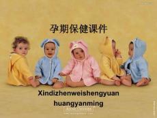 孕期保健孕妇知识课件