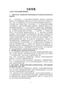 2012华东师大马哲课后思考题