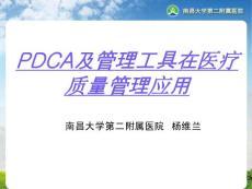 pdca及管理工具在医疗质量管理应用课件