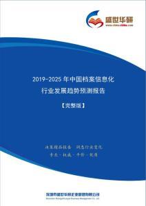 【完整版】2019-2025年中���n案�信息化行�I�l展��蓊A�y研究�螅ǖ谌�更奉上告