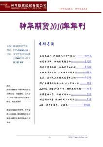 神华期货分析研究报告2010