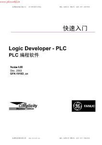GE_PLC编程软件快速入门