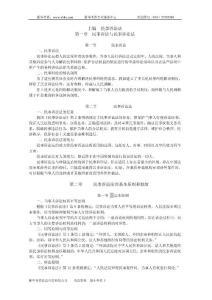 2011年系统精讲民诉-杨秀清讲义