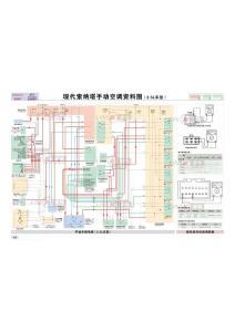 索纳塔2。5L手动空调电路图