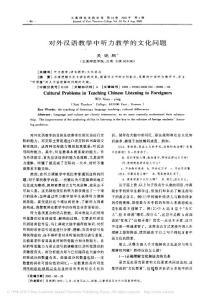对外汉语教学中听力教学的..