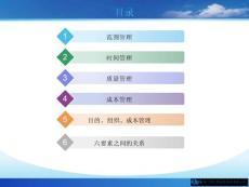 工程管理六要素简单讲解