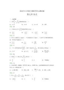 2019年七年级下册数学单元测试题AGS 第七章 分式