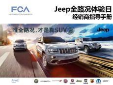 广汽菲克汽车-Jeep全路况体验日经销商指导手册(大篷车试乘试驾)_56P