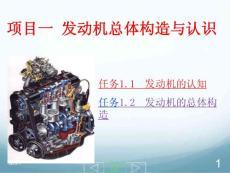 项目一 发动机整体构造与认..