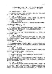 2019年水利工程三类人员(abc)安全生产考核考试题库