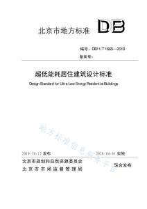 超低能耗居住建筑设计标准 DB11_T 1665-2019