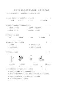 吉林省长春市铁南片2020届九年级上学期第一次月考化学试题(无答案)
