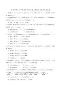 湖北省潜江市积玉口中学2019届九年级3月联考历史试题
