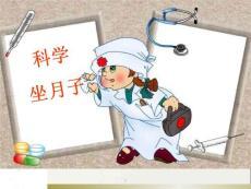 科学坐月子产褥期保健ppt课件