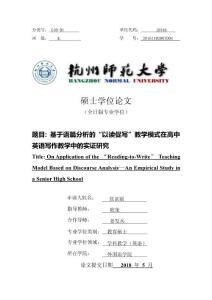 """基于语篇分析的""""以读促写""""教学模式在高中英语写作教学中的实证研究"""